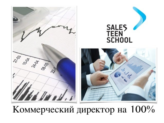 Коммерческий директор на 100%