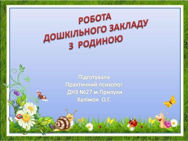Підготуваларактичлог ДНЗ №27 м.Прилуки Халімон О.Г.