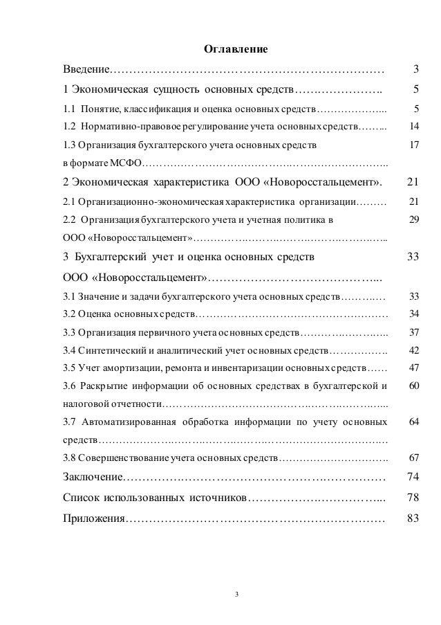 Бухгалтерский учет оценка основных средств ООО Новоросстальцемент