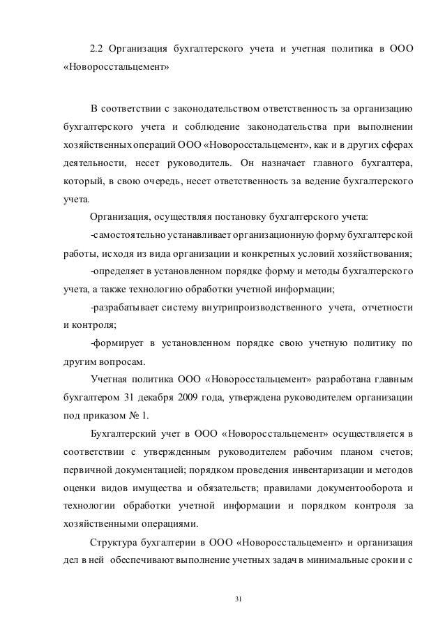 Бухгалтерский учет оценка основных средств ООО Новоросстальцемент 31 31 2 2 Организация бухгалтерского учета и учетная политика