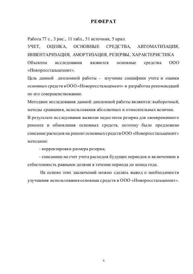 Бухгалтерский учет оценка основных средств ООО Новоросстальцемент 83 4