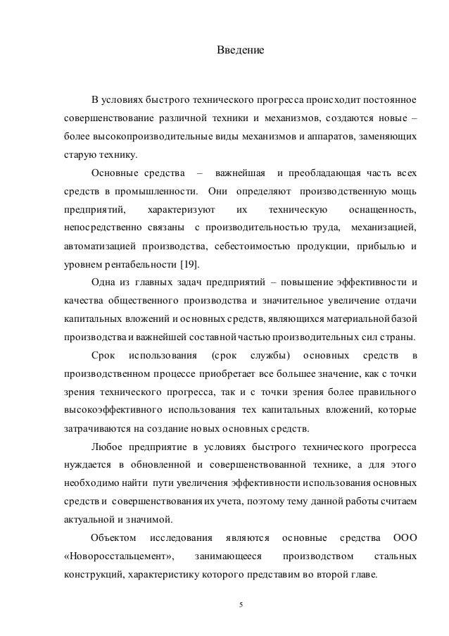 Бухгалтерский учет оценка основных средств ООО Новоросстальцемент 5