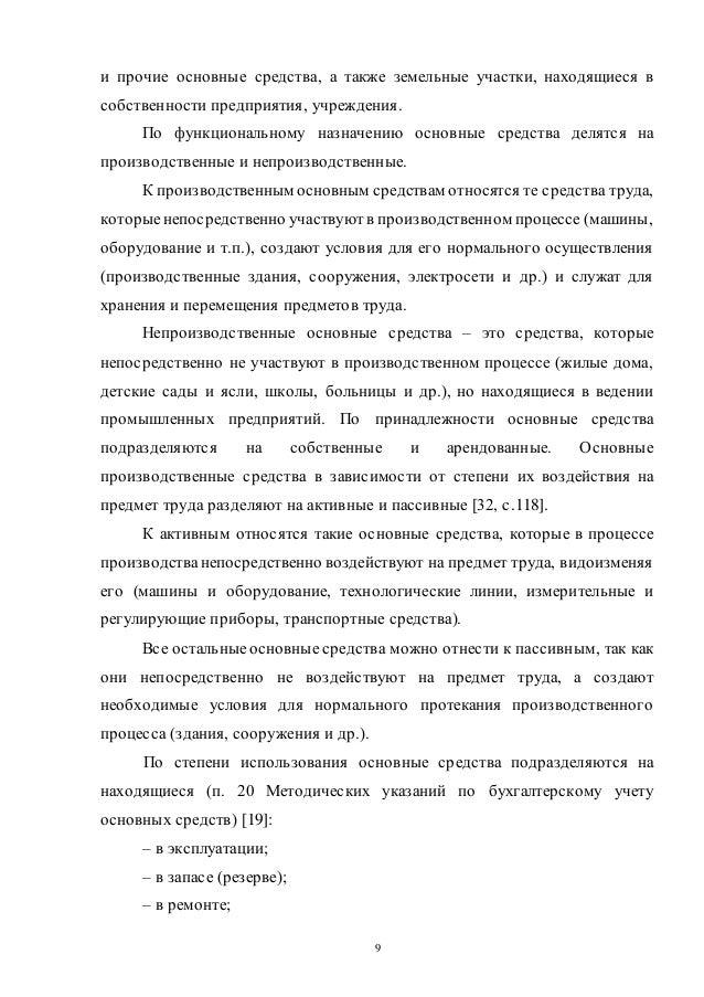 Бухгалтерский учет оценка основных средств ООО Новоросстальцемент 9 9 и прочие основные средства