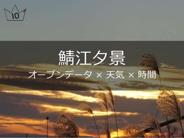 鯖江夕景 オープンデータ × 天気 × 時間