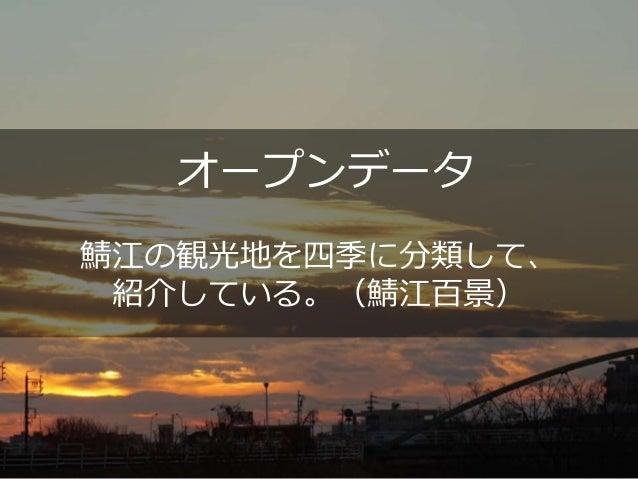 オープンデータ 鯖江の観光地を四季に分類して、 紹介している。(鯖江百景)