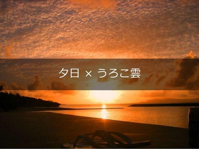 夕日 × うろこ雲