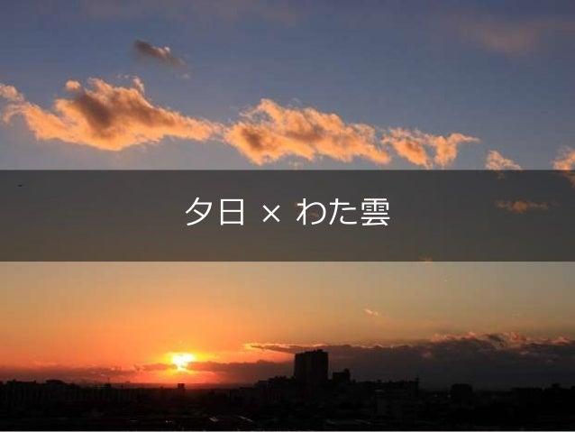 夕日 × わた雲