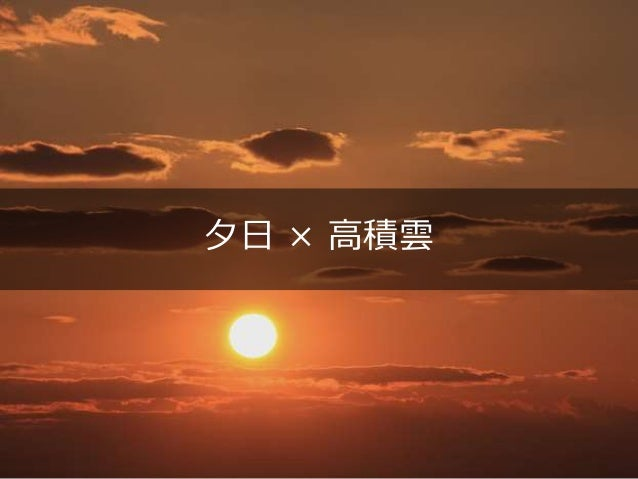 夕日 × 高積雲