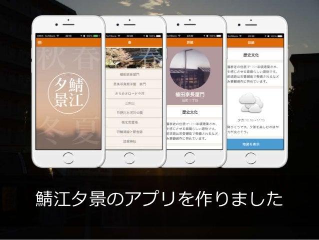 鯖江夕景のアプリを作りました