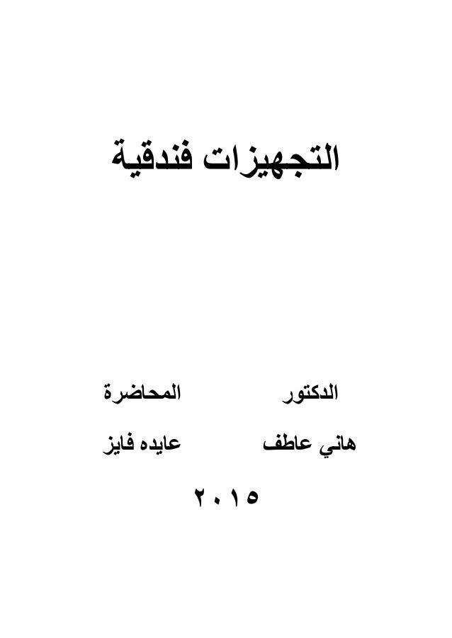 الفندقية تجهيزات الدكتور عاطف هاني المحاضرة فايز عايده 2015