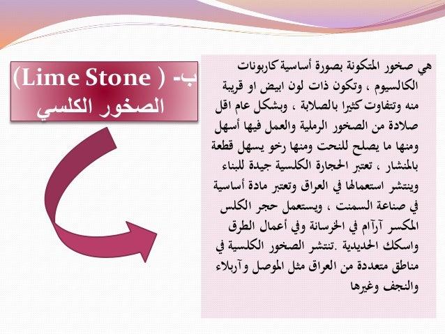 (Lime Stone ) ب- الكلسي الصخور صخور هيأساسية بصورة املتكونةبونركاات قر او ابيض لون ذات ...