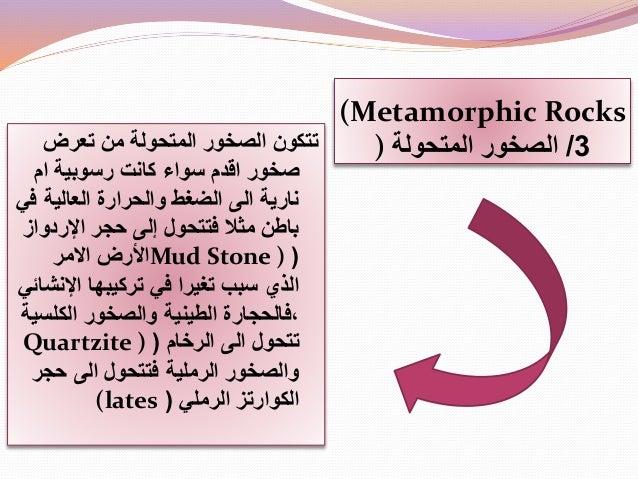 (Metamorphic Rocks ) 3/الصخورالمتحولةتعرض من المتحولة الصخور تتكون سواء اقدم صخوركانتام رسوبية ...