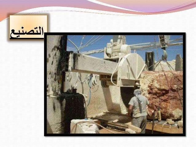 التصنيع _المحاجر من الحجرية الكتل استخراج بعد واألح المقاسات إلى الكتل هذه تربيع يتمجام با...