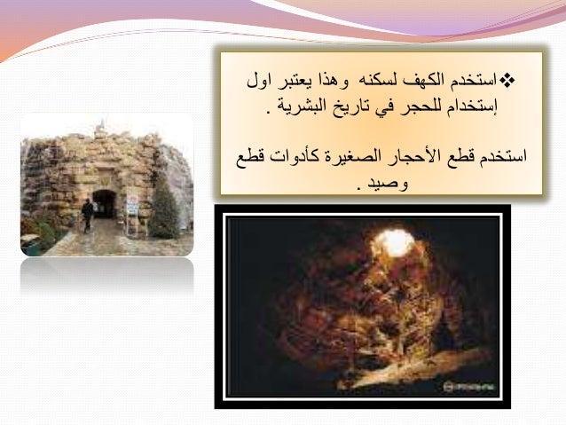 اول يعتبر وهذا لسكنه الكهف استخدم البشرية تاريخ في للحجر إستخدام. قطع كأدوات الصغيرة األحجار...