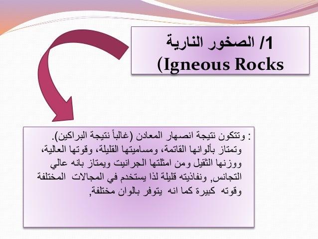 1/النارية الصخور (Igneous Rocks :المعادن انصهار نتيجة وتتكون(البراك نتيجة ًاغالبين.) ا وقوتها ،...