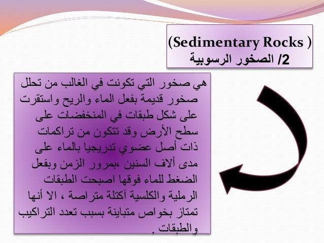 (Sedimentary Rocks ) 2/الصخورالرسوبية صخور هيت من الغالب في تكونت التيحلل واست والريح الماء ب...