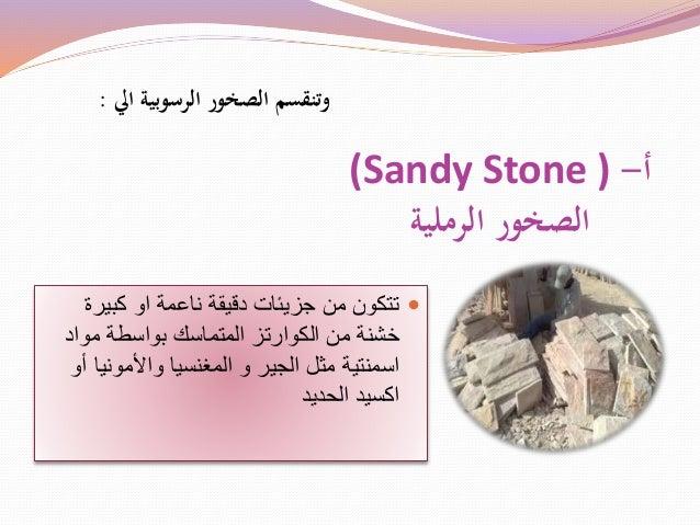 (Sandy Stone ) أ- الرملية الصخور كبير او ناعمة دقيقة جزيئات من تتكونة مواد بواسطة المتماسك ا...