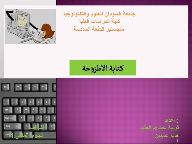 والتكنولوجيا للعلوم السودان جامعة العليا الدراسات كلية السادسة الدفعة ماجستير اعداد : العقيد عبدا...