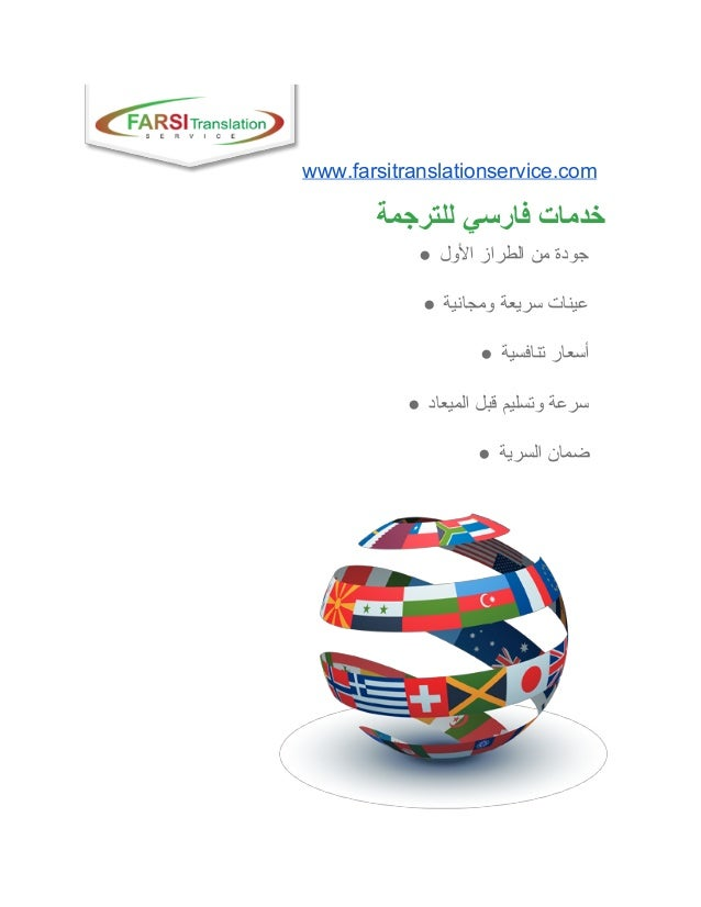 www.farsitranslationservice.com ﺧﺪﻣﺎﺕﻓﺎﺭﺳﻲﻟﻠﺘﺮﺟﻤﺔ ● ﺟﻮﺩﺓﻣﻦﺍﻟﻄﺮﺍﺯﺍﻷﻭﻝ ● ﻋﻴﻨﺎﺕﺳﺮﻳﻌﺔﻭﻣﺠﺎﻧﻴﺔ ● ﺃﺳﻌﺎﺭﺗﻨﺎﻓﺴ...