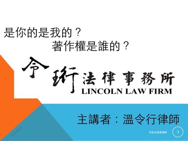 是你的是我的? 著作權是誰的?  令珩法律事務所 1 主講者:溫令⾏行律師