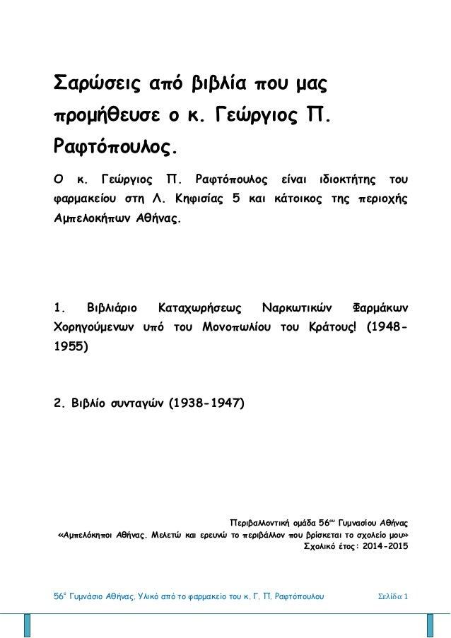 56ο Γυμνάσιο Αθήνας. Υλικό από το φαρμακείο του κ. Γ. Π. Ραφτόπουλου Σελίδα 1 Σαρώσεις από βιβλία που μας προμήθευσε ο κ. ...