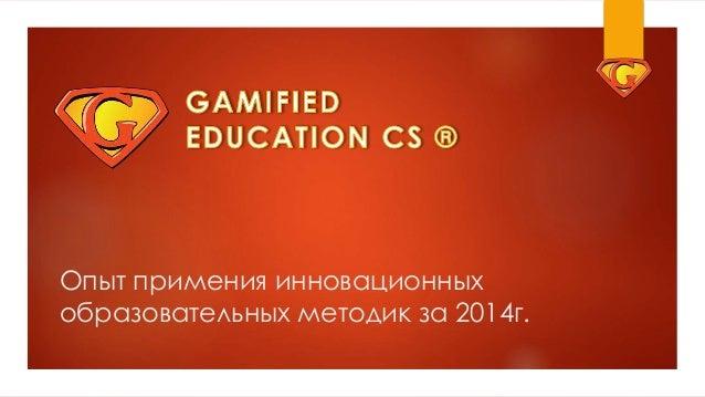 Опыт примения инновационных образовательных методик за 2014г.