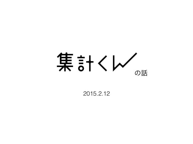 の話 2015.2.12