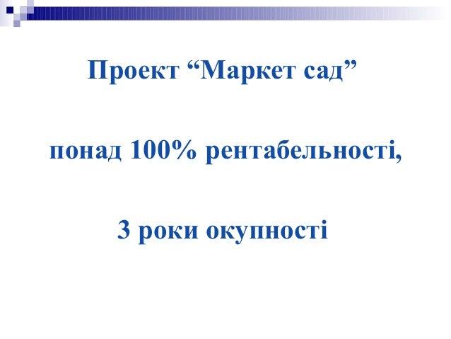 """Проект """"Маркет сад"""" понад 100% рентабельності, 3 роки окупності"""
