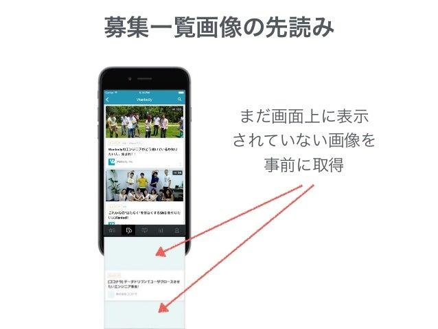 遷移元の画像取得をキャンセル 遷移元 遷移先 通信キャンセル 遷移先の画像を優先して表示