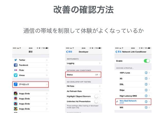 iOS 通信のパフォーマンス改善 ・ iOSオールスターズ登壇資料