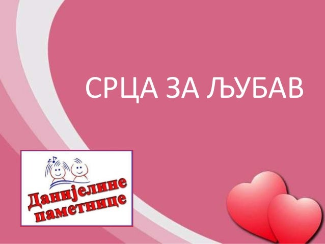 СРЦА ЗА ЉУБАВ