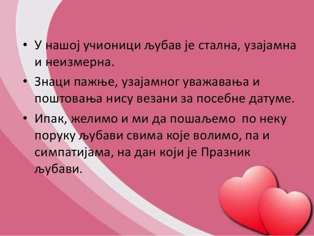 Срца за љубав Slide 2
