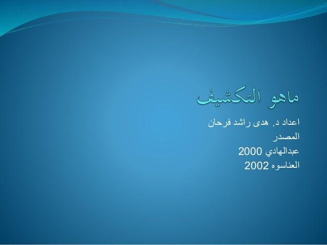 اعدادد.فرحان راشد هدى المصدر عبدالهادي2000 العناسوه2002
