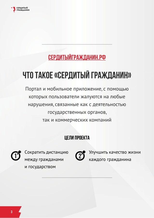"Дмитрий Кох, проект ""Сердитый Гражданин"" Slide 3"