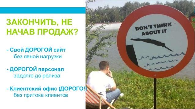 Виталий Янко, iSpring: Выход на международные рынки Slide 3
