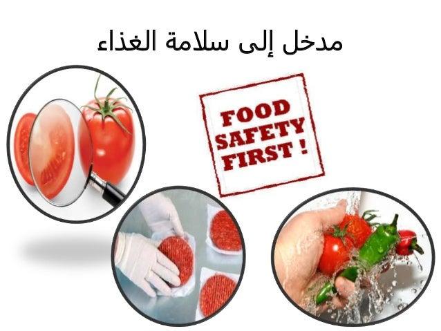 الغذاء سلامة إلى مدخل
