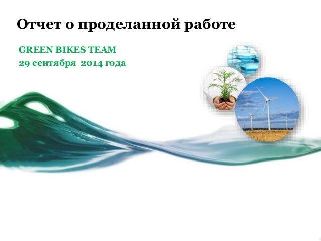 Отчет о проделанной работе GREEN BIKES TEAM 29 сентября 2014 года