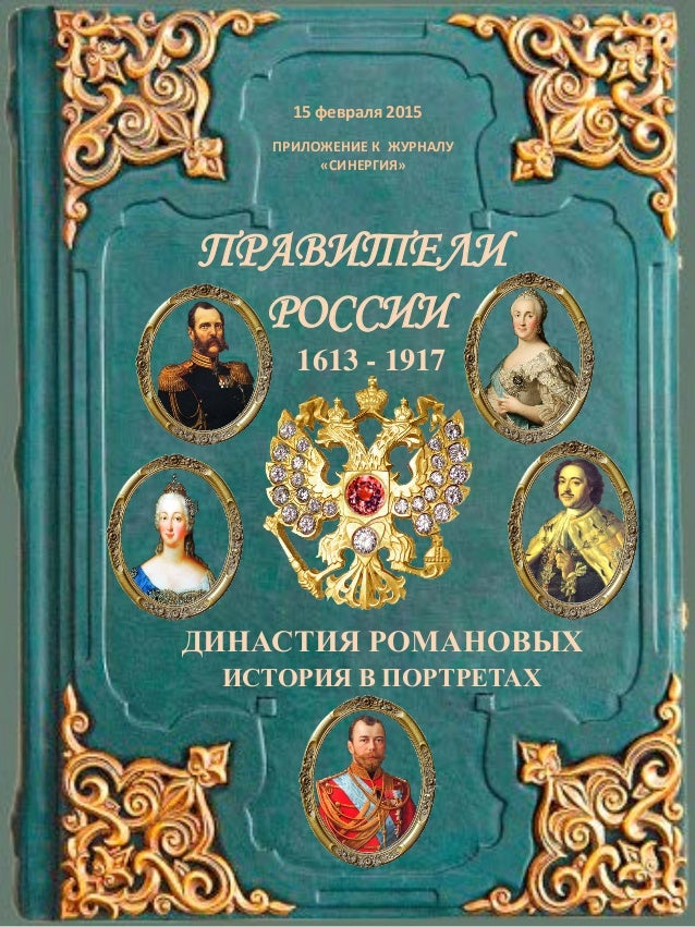 the romanov dynasty in the book the romanovs ruling russia 1613 1917 by lindsey hughes