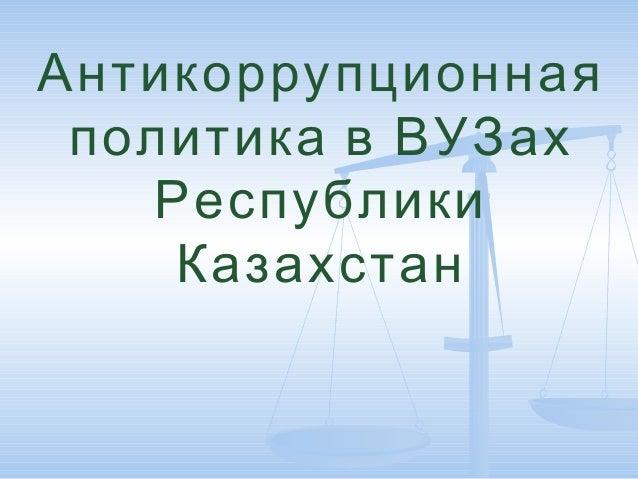 Антикоррупционная политика в ВУЗах Республики Казахстан