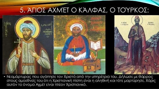 άγνωστοι και γνωστοι αγιοι