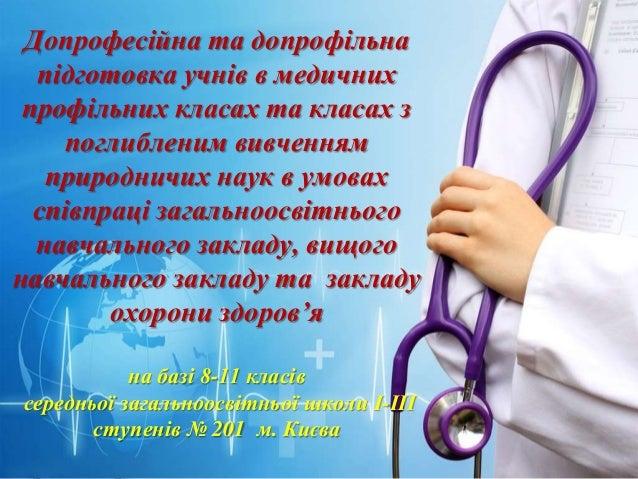 Rusderm.Ru Допрофесійна та допрофільна підготовка учнів в медичних профільних класах та класах з поглибленим вивченням при...