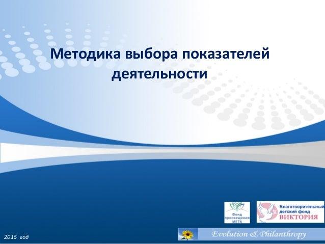 Методика выбора показателей деятельности 2015 год
