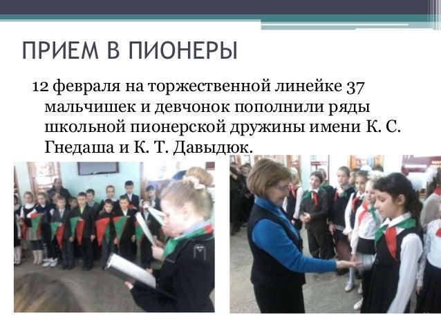 ПРИЕМ В ПИОНЕРЫ 12 февраля на торжественной линейке 37 мальчишек и девчонок пополнили ряды школьной пионерской дружины име...