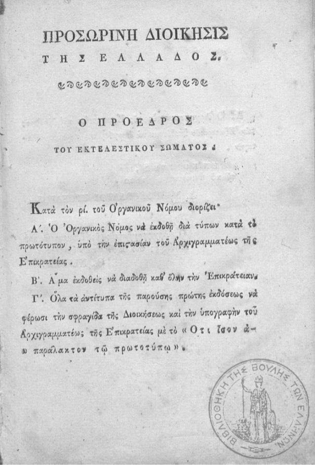 Σύνταγμα της Επιδαύρου και Διακήρυξη Ανεξαρτησίας