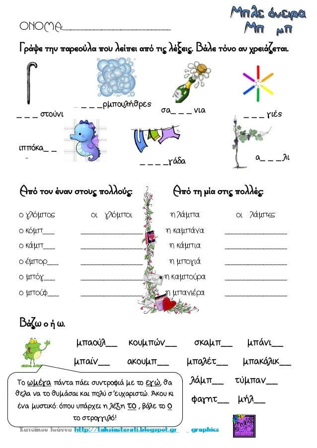 ΟΝΟΜΑ:____________________________ Γράψε την παρεούλα που λείπει από τις λέξεις. Βάλε τόνο αν χρειάζεται. Από τον έναν στο...