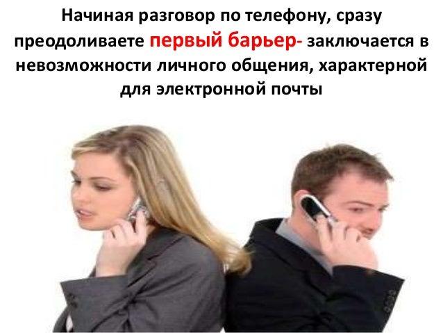 правило 3 звонков при знакомстве по телефону