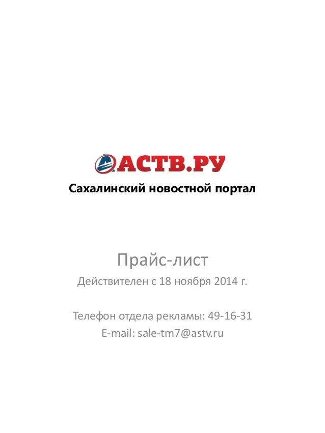 Сахалинский новостной портал Прайс-лист Действителен с 18 ноября 2014 г. Телефон отдела рекламы: 49-16-31 E-mail: sale-tm7...