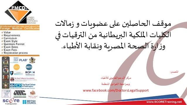 املصدر: مركزالقانوني الدعملألطباء املنظمة القوانيناجعةروبم www.facebook.com/DoctorsLegalSupport على ...