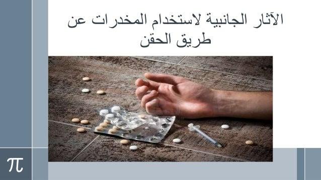 عن المخدرات الستخدام الجانبية اآلثار الحقن طريق
