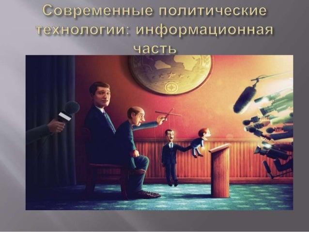 Политические технологии – совокупность приемов, методов, способов, процедур, используемых политическими субъектами для дос...